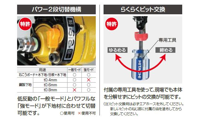 HiKOKI(日立工機) 高圧ビス打ち機 WF4H37