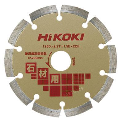 HiKOKI(日立工機) ダイヤモンドカッター(石材用)