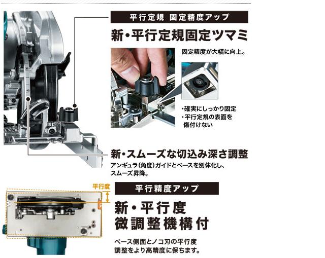 マキタ 165mm 電気マルノコ HS63013