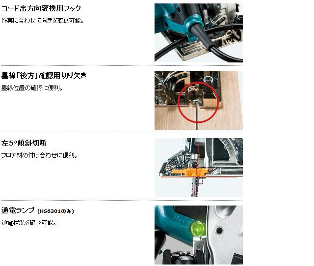 マキタ 165mm 電気マルノコ HS63015
