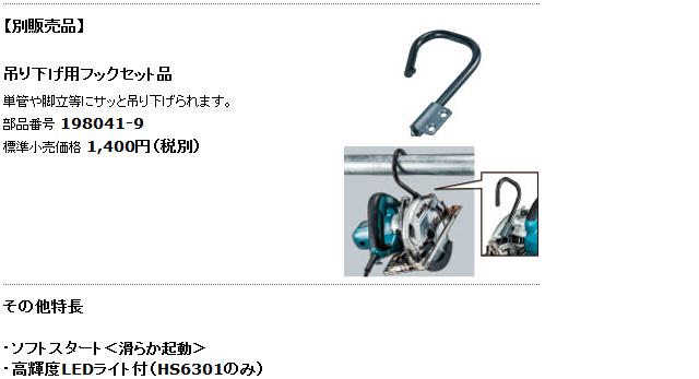 マキタ 165mm 電気マルノコ HS63016