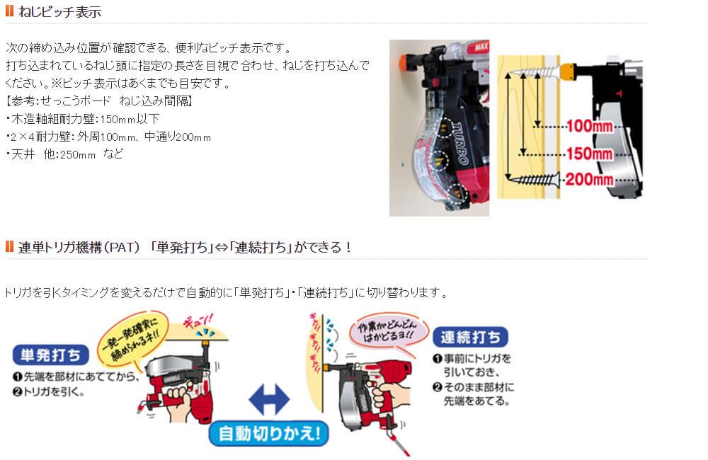 マックス 高圧ターボドライバ 32mm HV-R32G2-G6