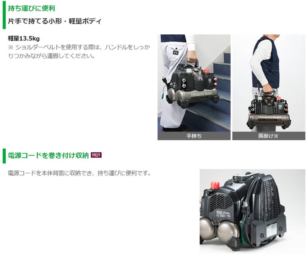 HiKOKI(日立工機) 8L 一般圧/高圧エアコンプレッサ EC1245H35