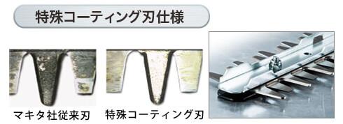 マキタ 生垣バリカン MUH7