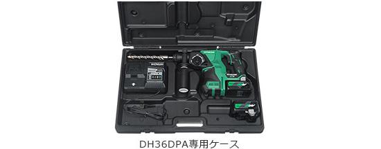 日立工機 マルチボルト 36V コードレスロータリハンマドリル 28mm DH36DPA6