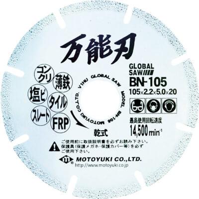 モトユキ グローバルソー ダイヤモンドカッター 多種材切断用 (乾式) 万能刃 BN-105