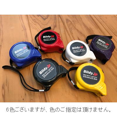 ムラテックKDS プロネクスト ビルディ別注 25mm×5.5m PX25-55-1C-BIL