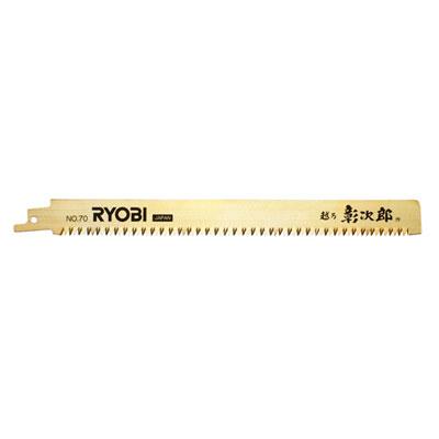 リョービ レシプロソー刃(竹・雑木・果樹用)【万能型】 6641567 全長223mm×12山