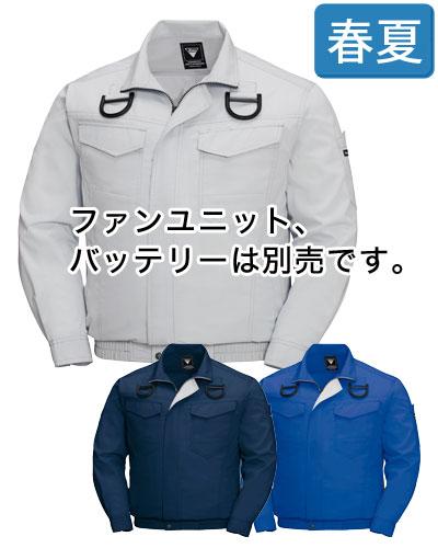 ジーベック 【綿ポリ混紡/ハーネス対応】 空調服長袖ブルゾン XE98101