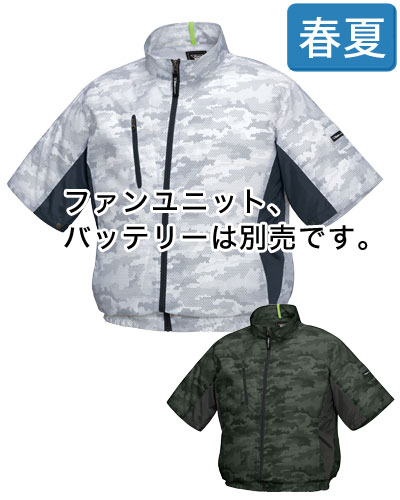 半袖タイプの空調服