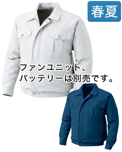 ジーベック 空調服長袖ブルゾン KU90720