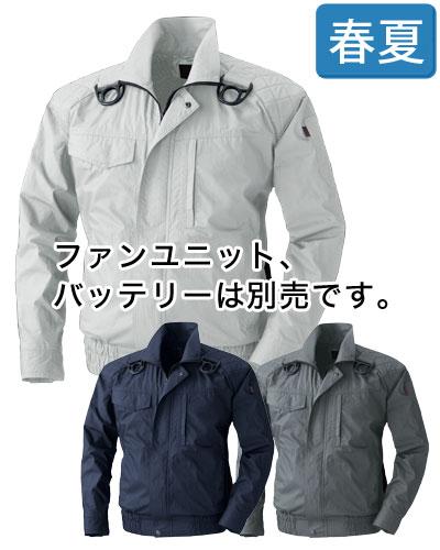 鳳皇 【綿100%/ハーネス対応】 フルハーネス対応ブルゾン V8201