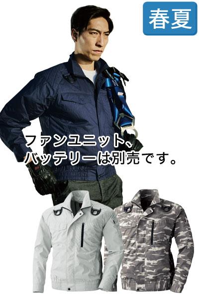 鳳皇 【ポリ100%/チタン加工/ハーネス対応】 フルハーネス対応ブルゾン V8301