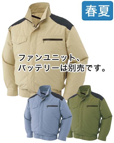 KU93500 サンエス 風神 空調服