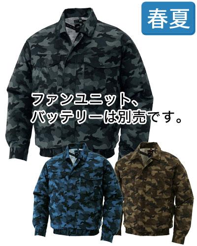KU91310 サンエス 風神 空調服
