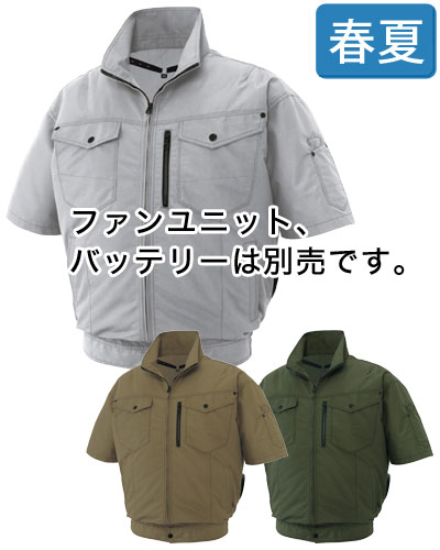 KU95150 サンエス 風神 空調服