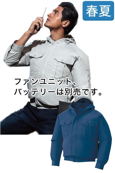 KU90800 サンエス 風神 空調服