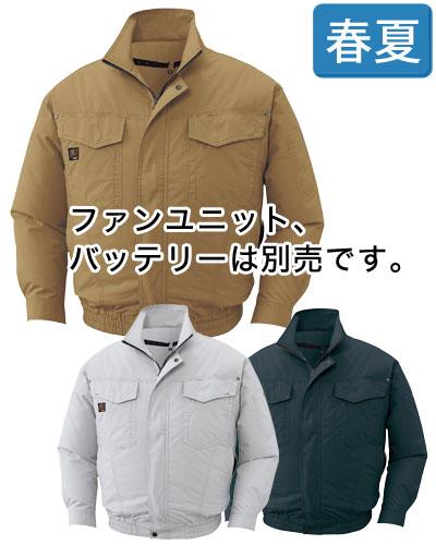KU91400 サンエス 風神 空調服