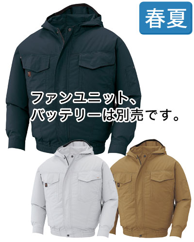 KU91410 サンエス 風神 空調服