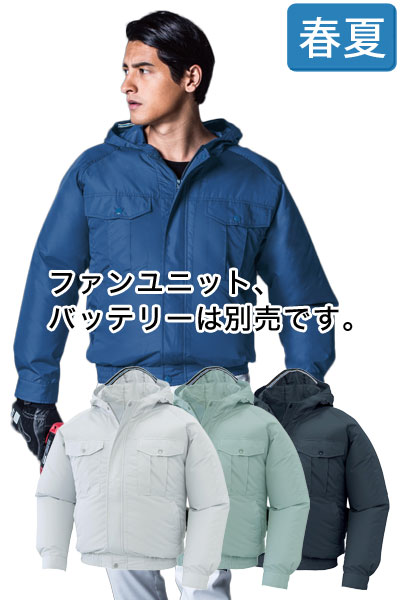 KU90810 サンエス 風神 空調服