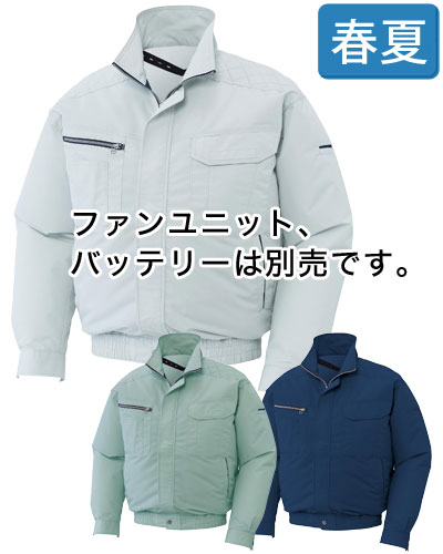 KU90430 サンエス 風神 空調服