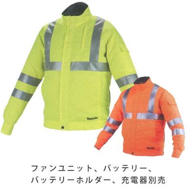 充電式ファンジャケット 【ポリ100% 高視認性 はっ水 透湿】 (※付属品別売) FJ214DZ