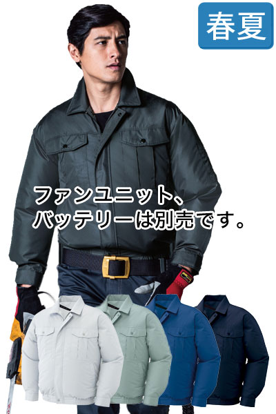 KU90540S サンエス 風神 空調服