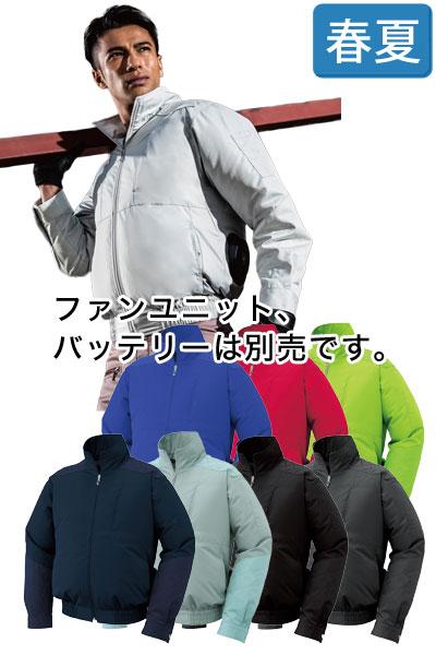 KU92200 サンエス 風神 空調服