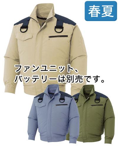 KU93500F サンエス 風神 空調服