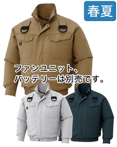 KU91400F サンエス 風神 空調服