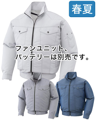 KU97100 サンエス 風神 空調服