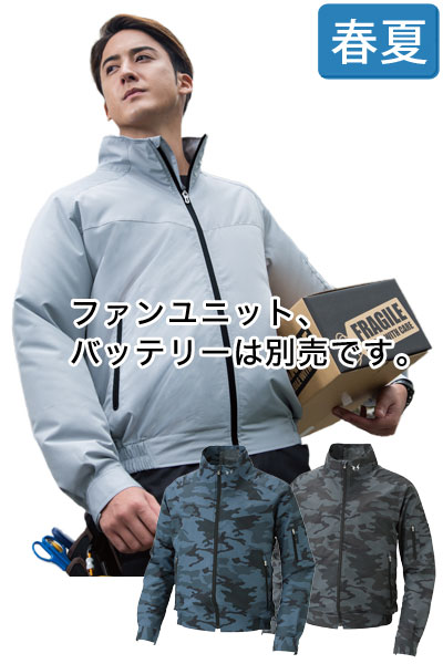 KU90300 サンエス 風神 空調服