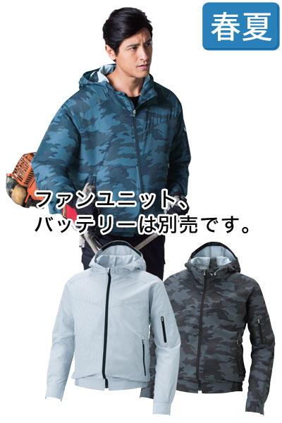 KU90310 サンエス 風神 空調服