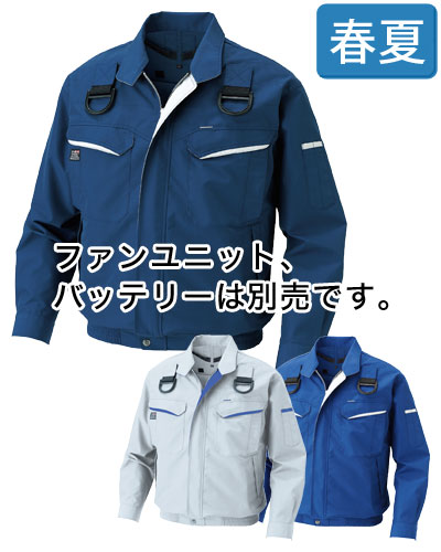 KU90470F サンエス 風神 空調服