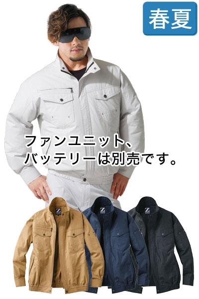 自重堂 空調服長袖ブルゾン(綿100%) 74000