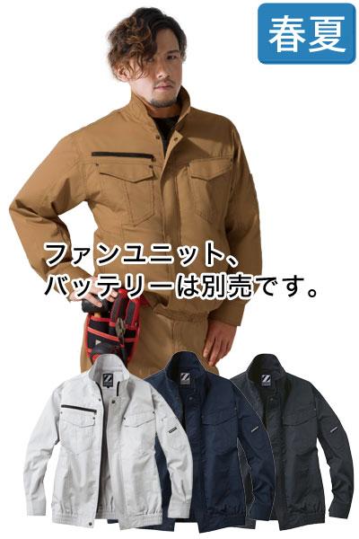自重堂 空調服長袖ブルゾン(ポリエステル65%・綿35%) 74010