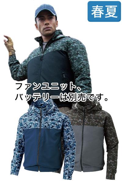 KU92310 サンエス 風神 空調服