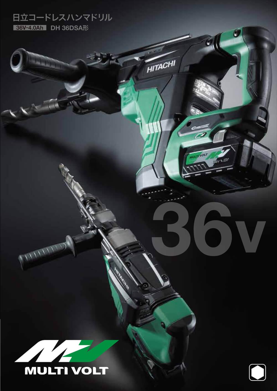 [六角シャンク] (2WP) セット� (36V) DH36DSA コードレス�ンマドリル [4.0Ah] マル�ボルト 日立工機