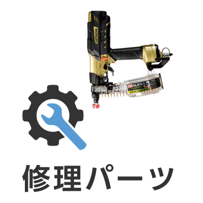 HiKOKI(日立工機) ビス打ち機修理部品