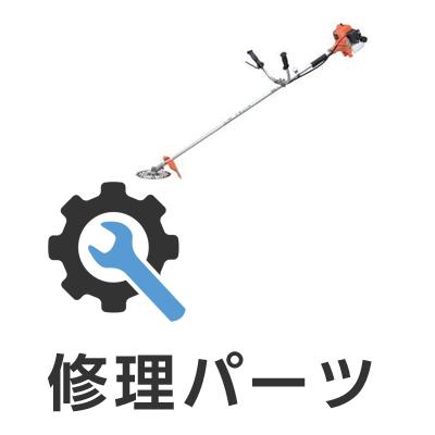 HiKOKI(日立工機) エンジン刈払い機用部品
