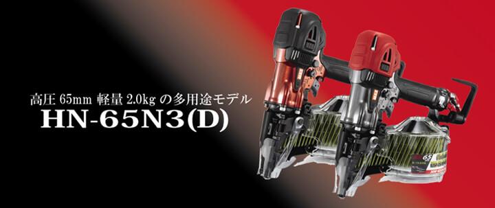 マックス 高圧釘打ち機 65mm エアロスター HN-65N3(D)2