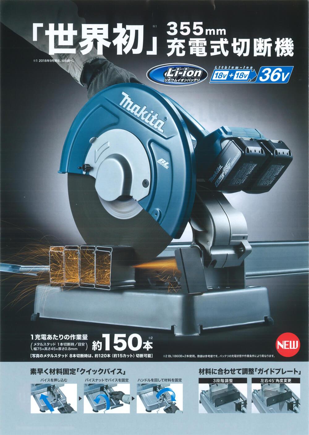 マキタ 36V 355mm 充電式切断機 本体のみ(バッテリー、充電器別売) LW141DZ2