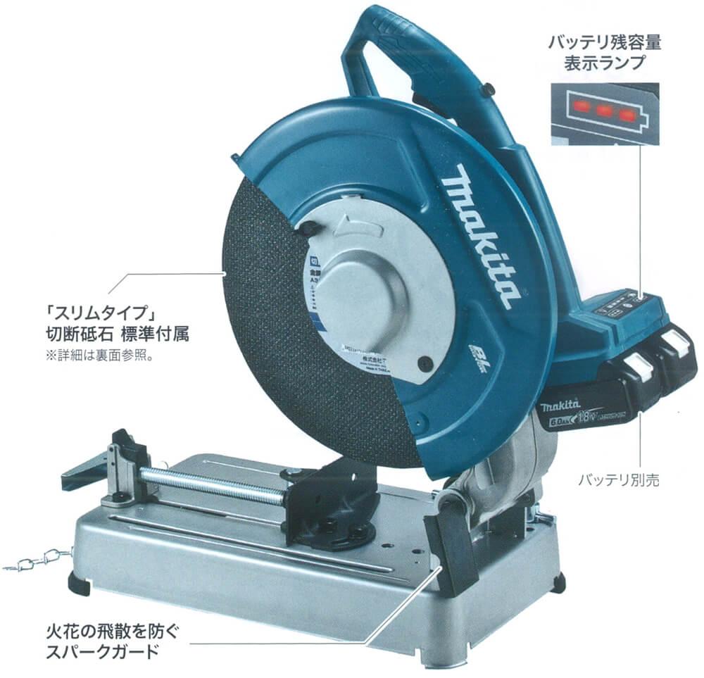 マキタ 36V 355mm 充電式切断機 本体のみ(バッテリー、充電器別売) LW141DZ3