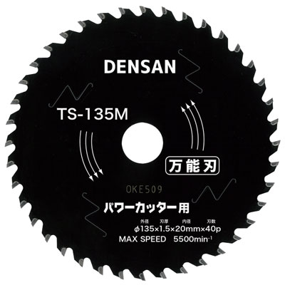 DENSAN 丸ノコチップソー(万能刃) TS-135M
