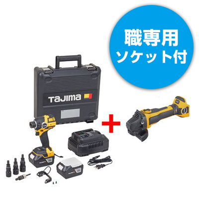 タジマ 太軸インパクトF300Aセット+グラインダー