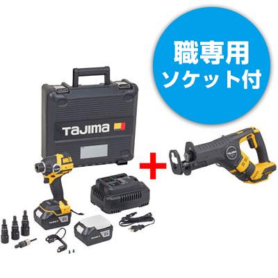 タジマ 太軸インパクトF300Aセット+レシプロソー PT-F300R400