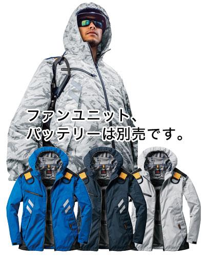 バートル エアークラフトパーカージャケット(ユニセックス) AC1061