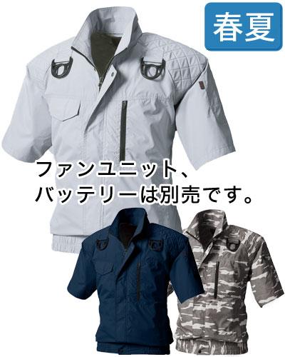 dfe78f971630bc 鳳皇 空調服 快適ウェア 半袖 【ポリ100%/チタン加工/ハーネス