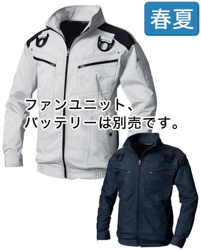 鳳皇 【綿ポリ混紡/ハーネス対応】 フルハーネス対応長袖ブルゾン V9501