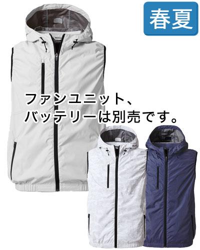 鳳皇の空調服